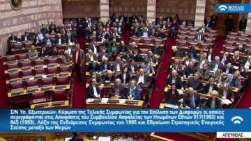 Greek MPs ratify Macedonia name change in historic vote