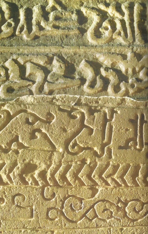 Islamic verses on stelae at the Muslim cemetery of Rabat.