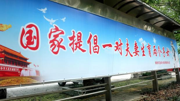 A poster advocating couples to have a second child, is seen in Changde. Photo: Reuters