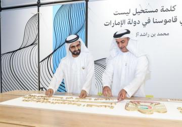 UAE launches 'Ministry of Possibilities'