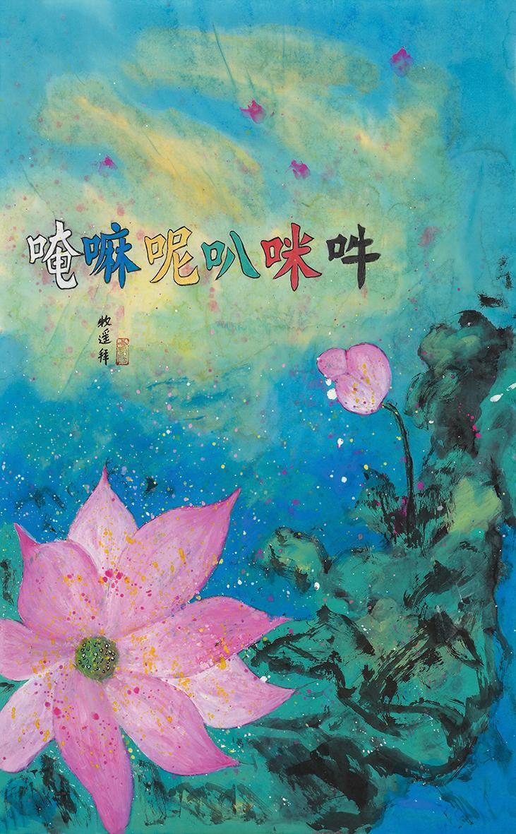 Chinese Avalokitesvara Heart Mantra (coloured ink on rice paper) by Li Muyao