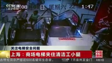 Escalator at Shanghai mall 'devours' cleaner's foot
