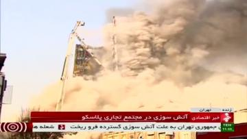 Watch: Tower on fire collapses in Tehran - 30 reported dead