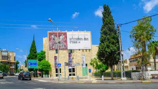 The Haifa Museum of Art. Photo: Shutterstock